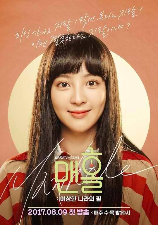Jung Hye Sung as Jin Seok