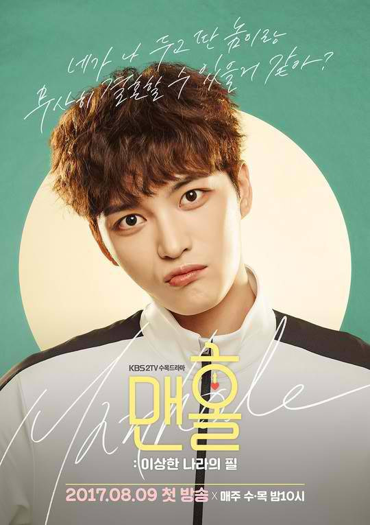 Kim Jae Joong as Bong Pil