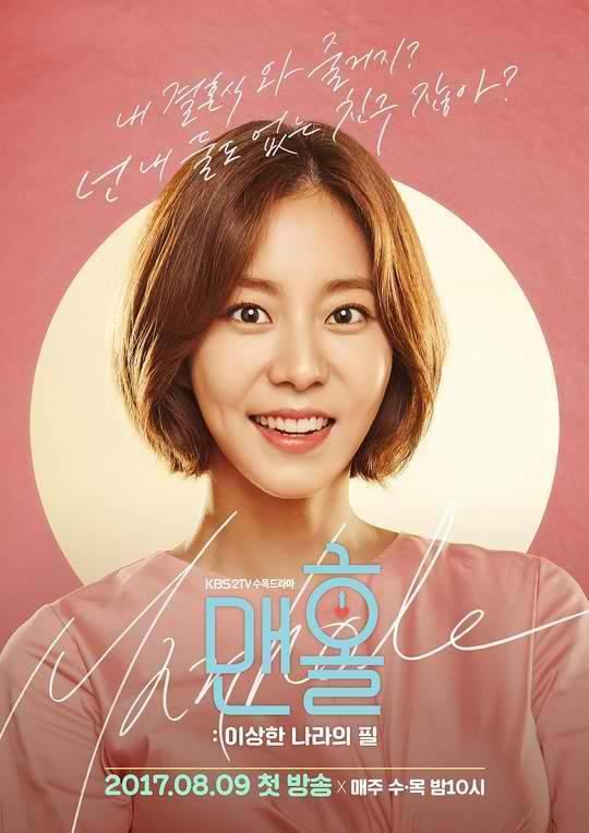 UEE as Kang Soo Jin