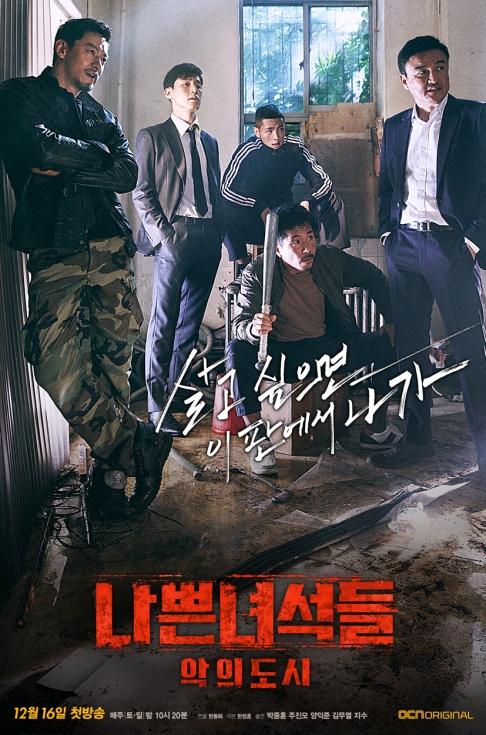 Bad_Guys_2_(Korean_Drama)-P1