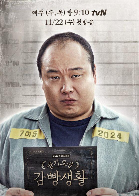 prisonplaybook17