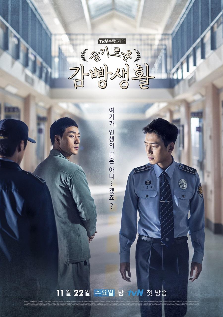 prisonplaybook2