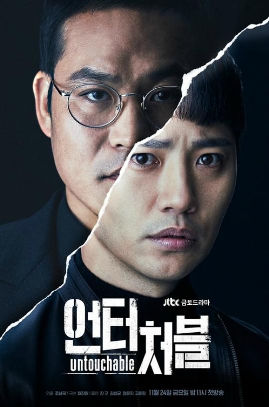 Untouchable_(JTBC)