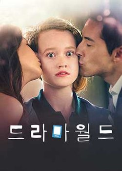 250px-Dramaworld_(poster)