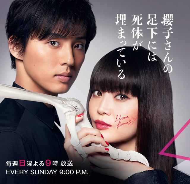 Beautiful_Bones-_Sakurako's_Investigation-p1