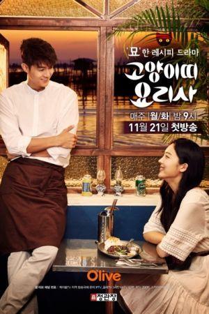 cat-chef-korean-2016