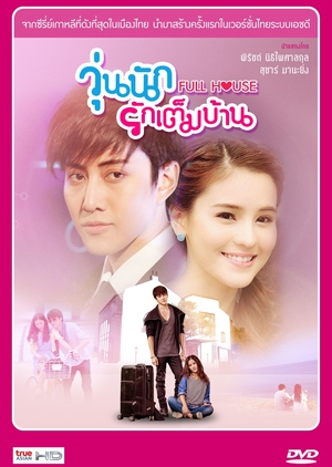 FullHouseThailand