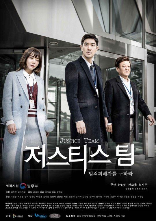 Justice Team Koreandramawiki