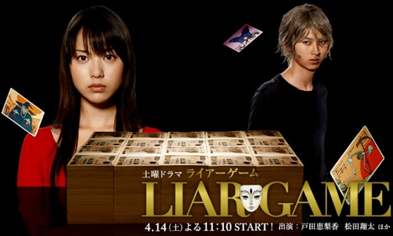 Liar_Game