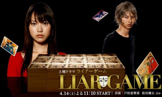 Liar_Game
