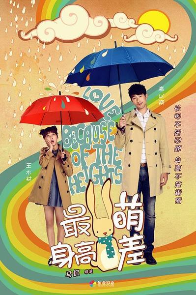 MIN & MAX (2016 film) 01