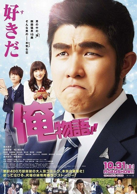 My_Love_Story!!_(Japanese_Movie)-p1