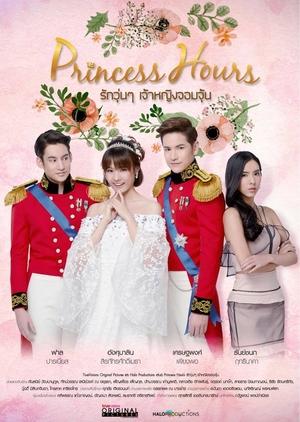 PrincessHours