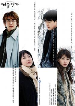 Winter_Sonata-p3