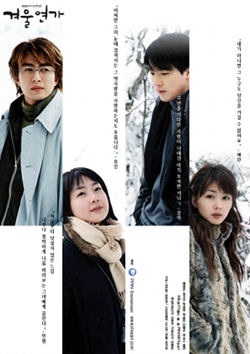 Winter_Sonata-p3