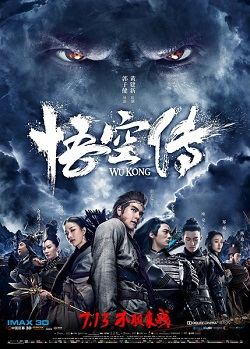 Wu_Kong_poster